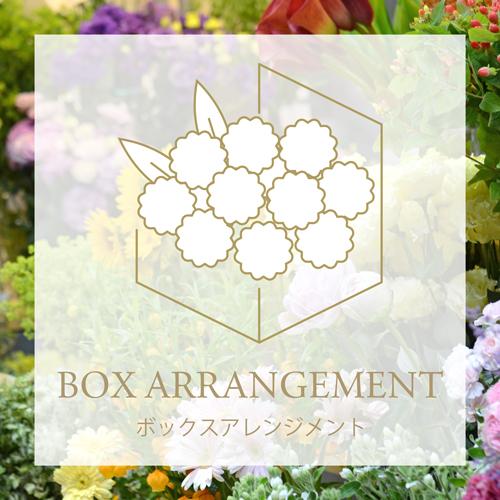 季節のおまかせBOXアレンジメント(11,000円)