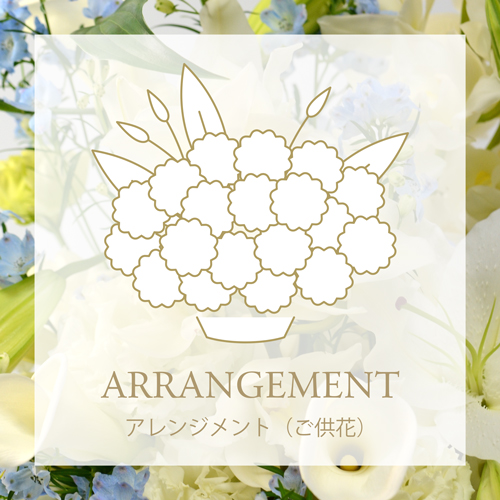 季節のおまかせアレンジメント(11,000円)(ご供花)