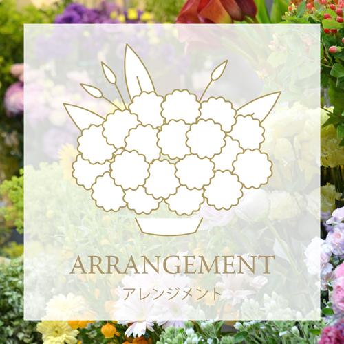 季節の花を使ったおまかせアレンジメント